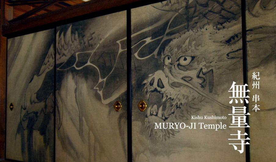 紀州串本 無量寺