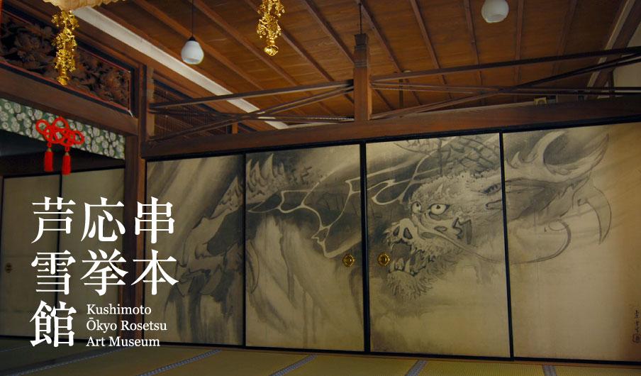 長沢芦雪の画像 p1_25