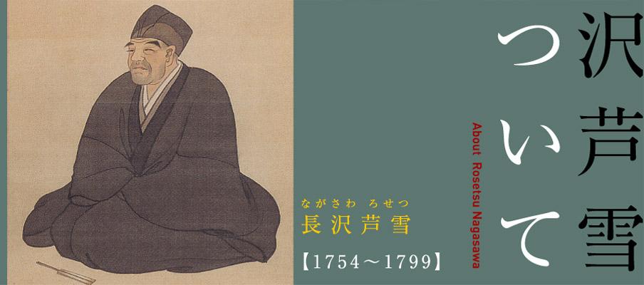 http://muryoji.jp/museum/aboutrosetsu/image/main_ph02.jpg