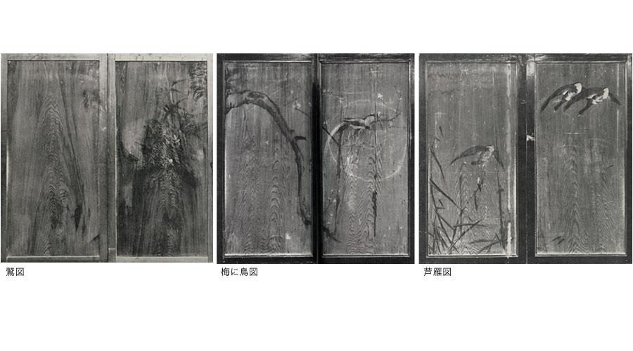 長沢芦雪筆:「芦雁図・鷲図・梅に鳥図」 「芦雁図・鷲図・梅に鳥図」杉戸 天明6年(1786) 「