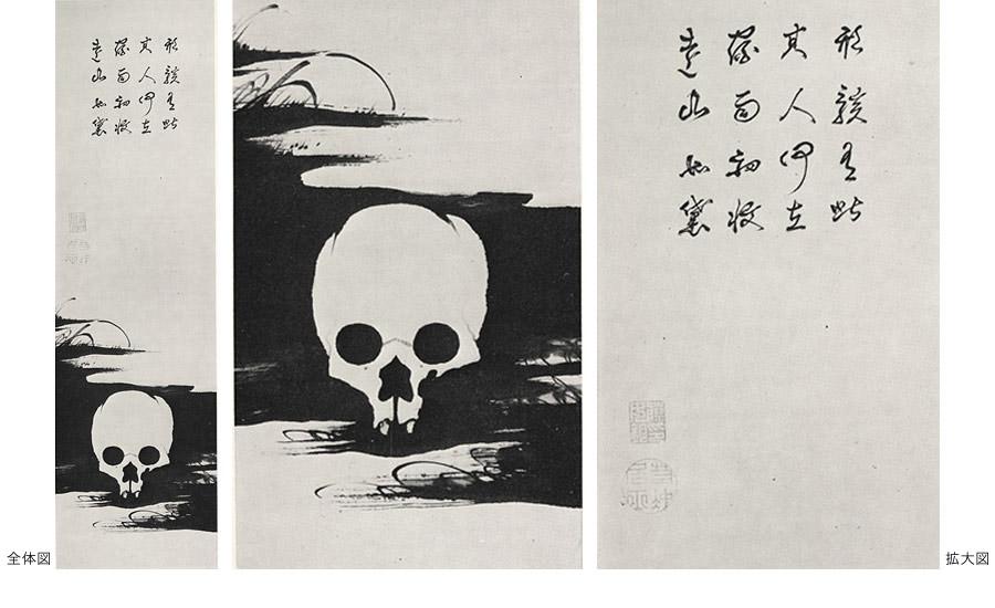 伊藤若冲の画像 p1_22